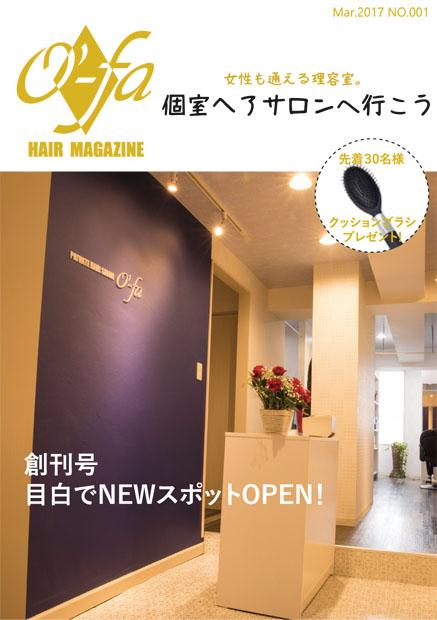 オーファマガジン創刊号表紙の画像