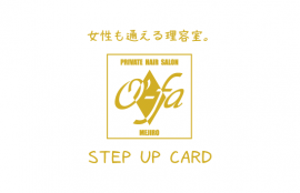 STEP UP CARD表の画像