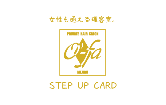 STEP UP CARD表の画像