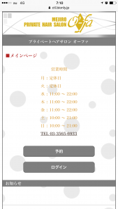 WEB予約トップ画面の画像