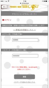 オーファWEB予約画面ログインページの画面画像