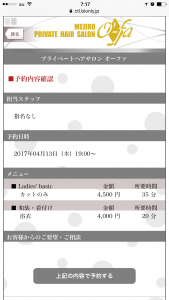 オーファWEB予約 内容確認画面画像