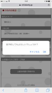 オーファWEB予約 仮予約確認画面の画像