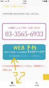 WEB予約の画像