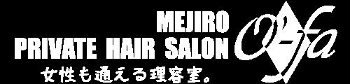 東京目白 女性も通える個室理容室。プライベートヘアサロンオーファ