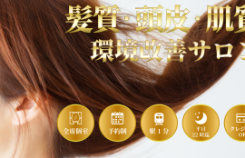 オーファは髪質・頭皮・肌質の環境を改善するサロン
