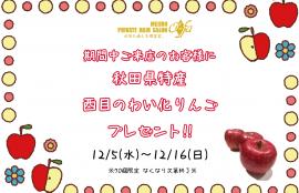 2018年オーファ冬のりんごキャンペーン